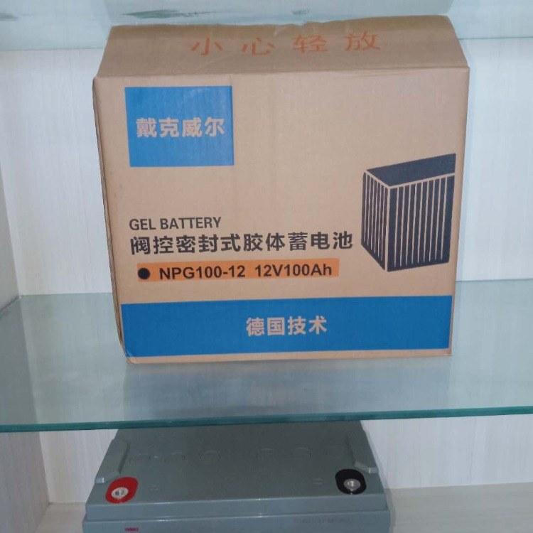 铅酸蓄电池戴克威尔12V38AH 厂家直销 NPG38-12