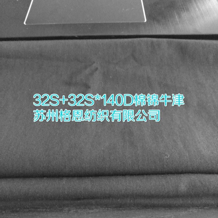 棉锦帆布 棉锦牛津 32S+32S*140D 155G/M2