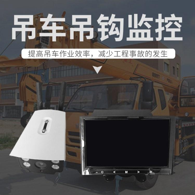 吊车专用高清摄像头 车载监控系统 吊钩影像设备