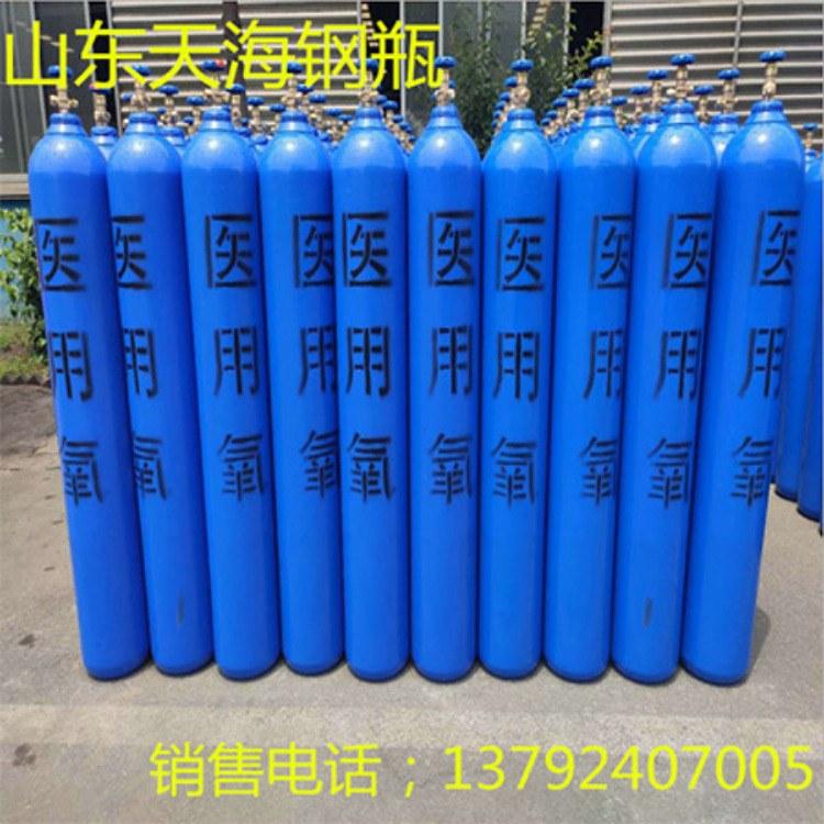 厂家批发医用氧气瓶 工业氧气瓶40L 15L 10L医用氧气瓶工业氧气瓶价格
