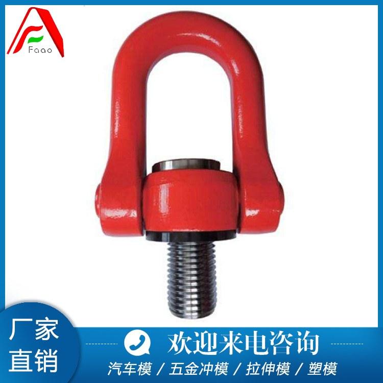 法翱机电 厂家直销 合金钢万向栓起重旋转吊环 模具吊环价格优惠