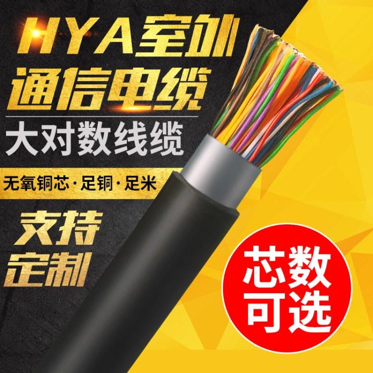 湖南丰旭国标50对大对数通讯电缆HYA50无氧铜优质PE护套电话线缆厂家直销室外大对数HYA
