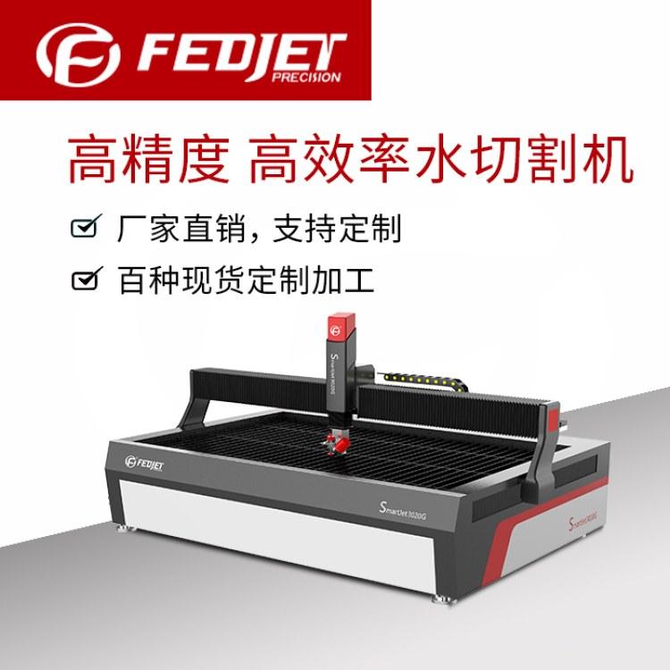 工艺品水切割 全自动水刀切割机床 五轴水刀水切割机 富技腾厂家直销
