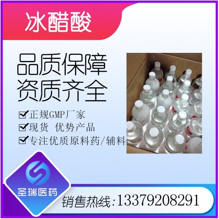 圣瑞冰醋酸 消毒防腐用 稳定性强