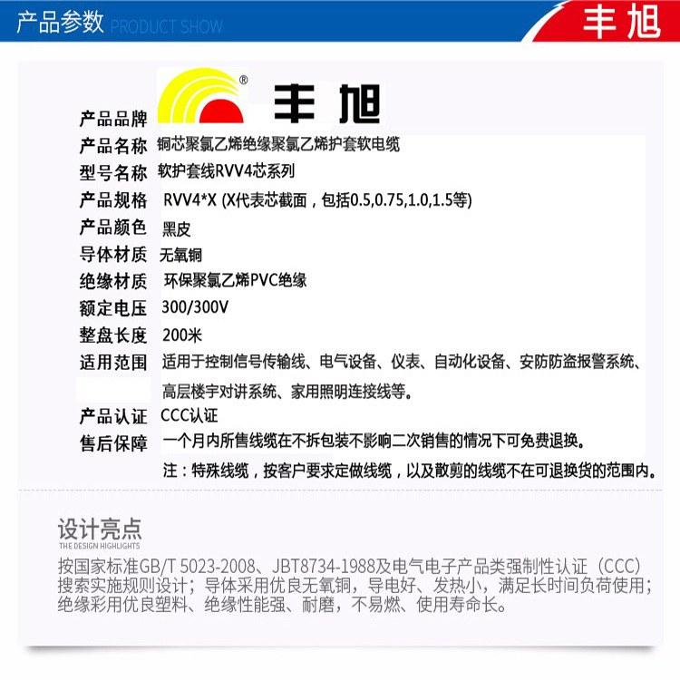 湖南丰旭国标护套线厂家直销湖南4*0.5/0.75/1.0/1.5/2.5弱电线缆厂家直销3C认证