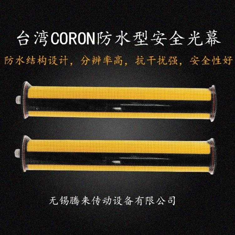 台湾CORON光电传感器防水型光电传感器