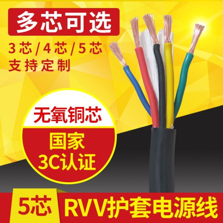 湖南丰旭电源信号线RVV5芯软护套线2*0.5/0.75/1.0/1.5/2.5通过3C认证电源线