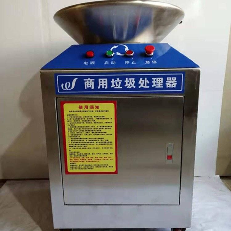厨余食物垃圾处理器商用食堂潲水泔水处理器厨房垃圾粉碎机碎渣机山东沃克莱斯厂家直销
