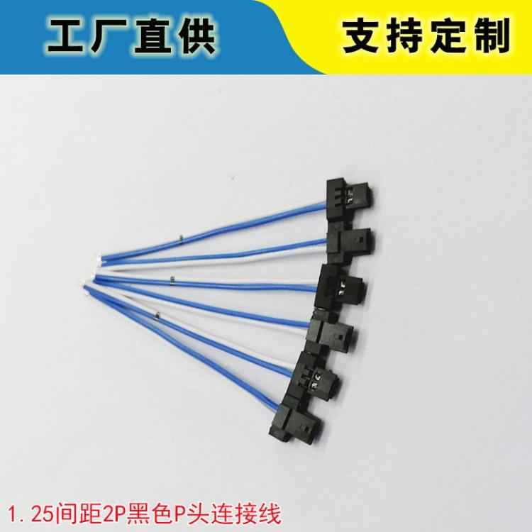 东坑端子线 专业端子线束定制厂家