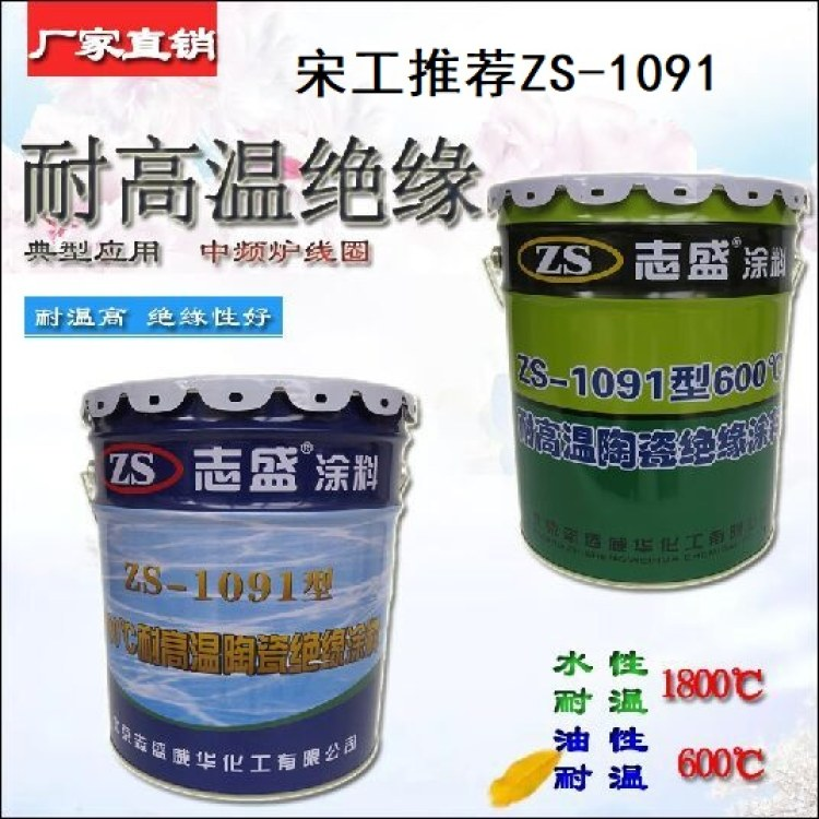 电池厂电气设备绝缘保护-选志盛ZS-1091/600℃高温陶瓷绝缘涂料