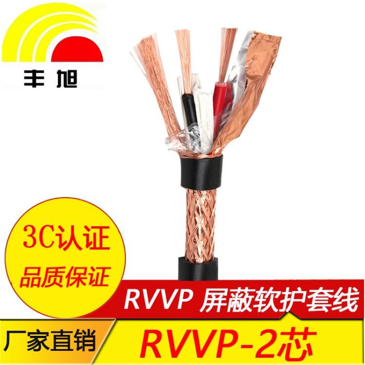 湖南丰旭线缆厂家直销3C认证无氧铜芯RVVP2芯双绞屏蔽软护套电源线材控制电缆