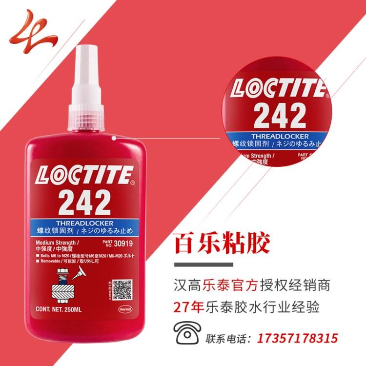 loctite242胶水 乐泰242胶 242 243 262螺纹胶粘剂 乐泰胶水全系列供应【百乐】