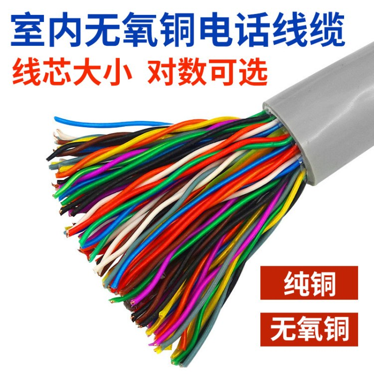 湖南丰旭厂家直销25对室内通讯电缆HSYV25*2*0.4大对数电缆 HSYV大对数