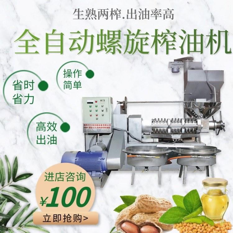乐发厂家螺旋榨油机 薄饼王 新式先进 全套设备 全自动螺旋榨油机