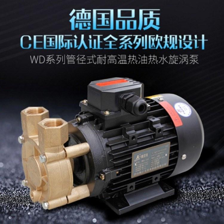 奥兰克爆品 WD系列高压涡旋泵 灭菌设备泵 医用灭菌泵
