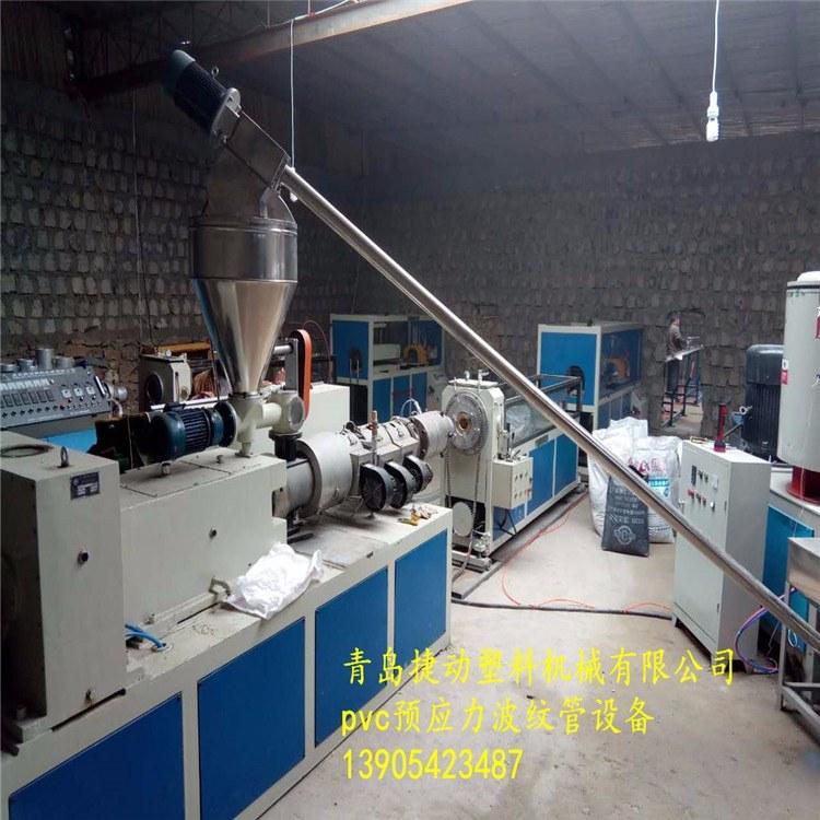 pvc预应力波纹管生产线青岛塑机品牌50-130mm拉萨设备使用中
