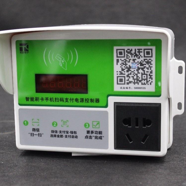 小区单路大功率充电插座, 拓创智能充电站 厂家直销