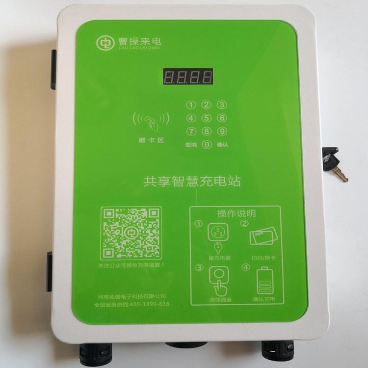 锂电池电动自行车充电,拓创电子,电动车充电桩生产厂家
