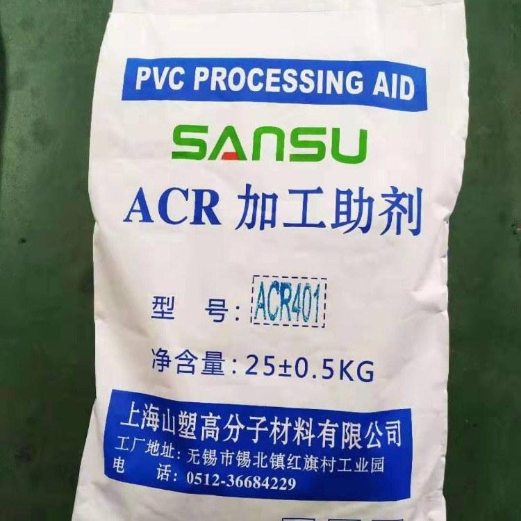 PVC加工助剂ACR401-改性剂-促进塑化-抗冲加工助剂ACR401
