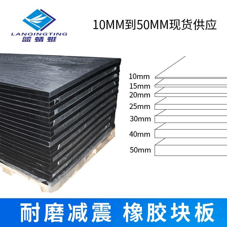 文蓝厂家生产减震橡胶块板 黑色加厚耐磨减震防撞降噪橡胶板加工定制