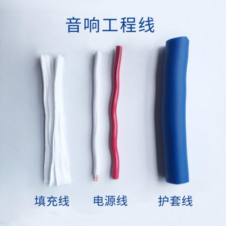 長沙豐旭廠家直銷批發國標  揚聲器阻抗 EVJV2*2.5室外雙絞音響線