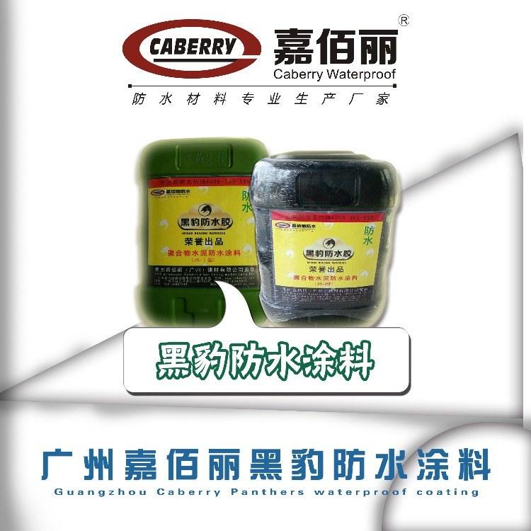 广州黑豹防水涂料 嘉佰丽聚合物水泥基防水涂料
