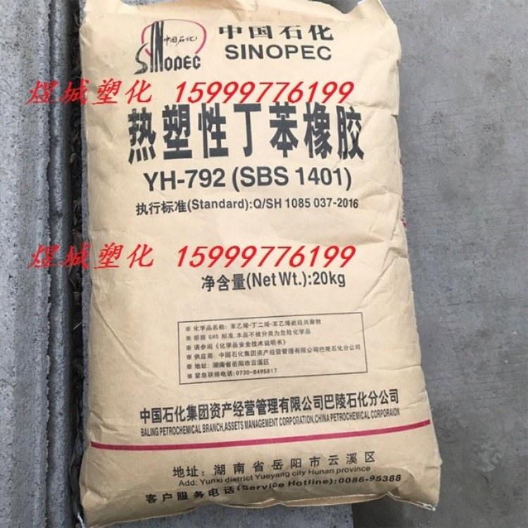 SBS 中石化巴陵 YH-1401 溶剂型粘合剂 热熔压敏胶 塑料改性 改性剂 抗冲击