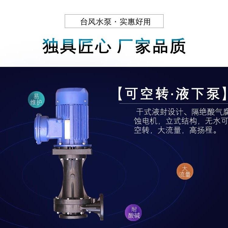 台风潜污泵  在线选型