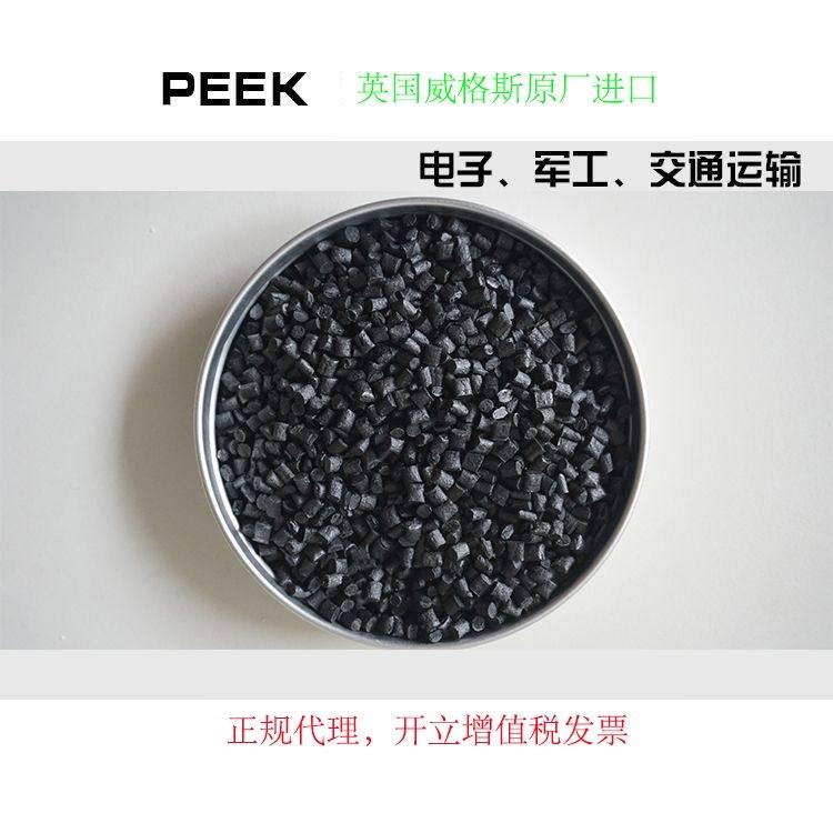进口威格斯/PEEK特高温等级/Victrex ST45CA30/30%碳纤维/ST系列PEEK