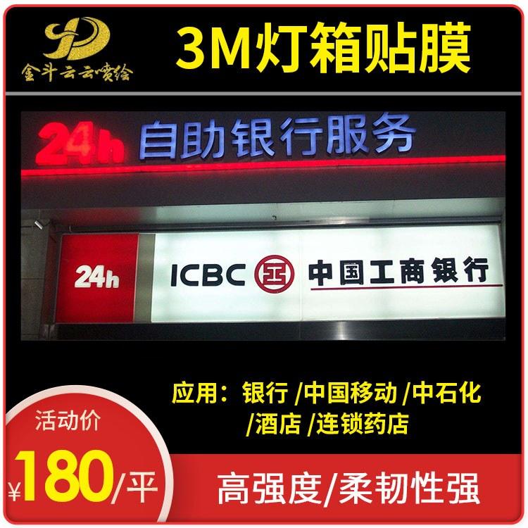 3m透光贴膜+3m灯箱布 银行酒店招牌制作 3m灯箱制作 3m即时贴