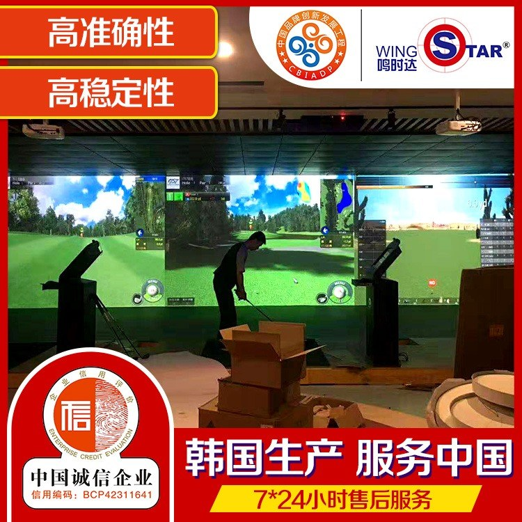 室内模拟高尔夫 美国进口FlightScope-雷达模拟高尔夫厂家直销