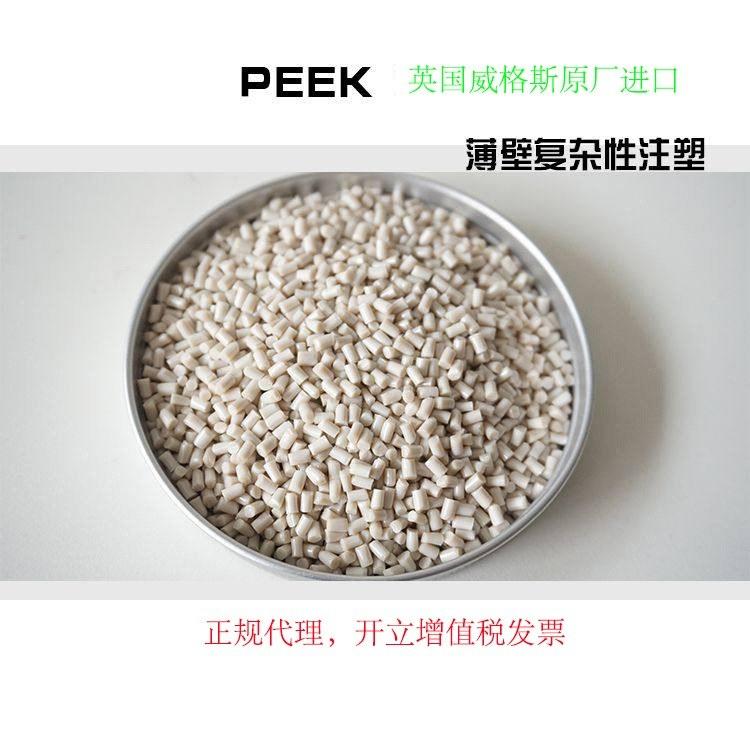 进口英国威格斯/PEEK纯树脂/Victrex 150G/中低熔融黏度/注塑级/押挤出成型适用