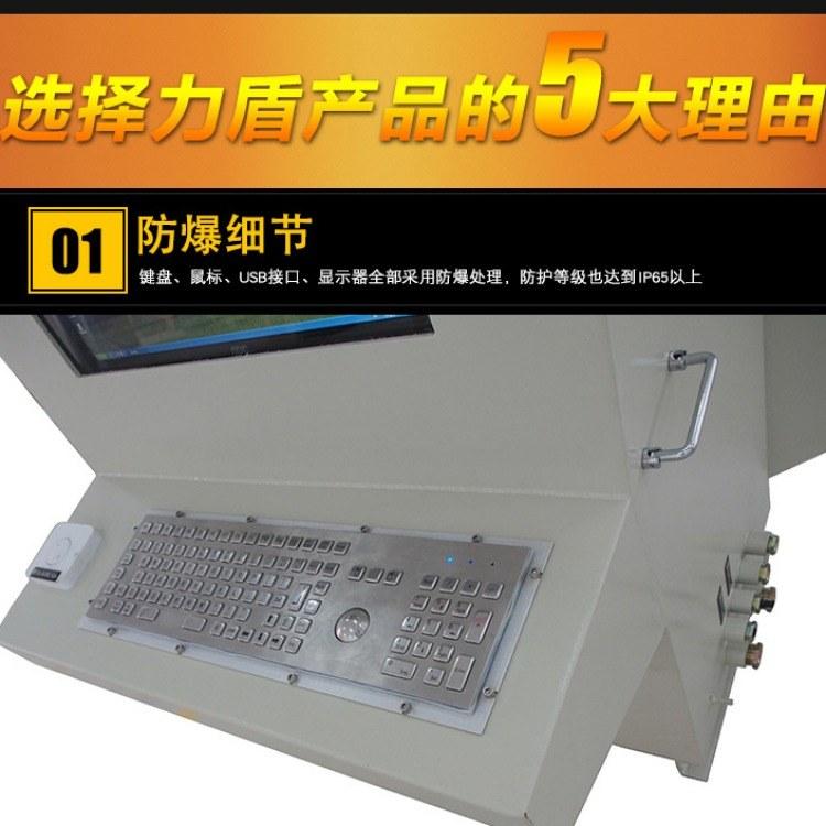 力盾防爆电气BXK系列防爆电脑-防爆工控机-防爆计算机-防爆一体机价格便宜,材质坚硬
