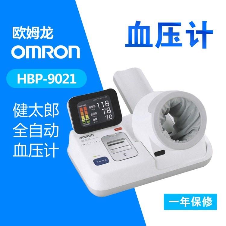 欧姆龙全自动医用电子血压计 健太郎HBP-9021电子血压计