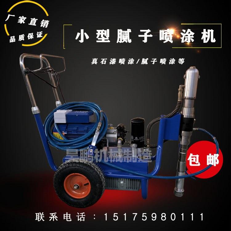 多功能全自动建筑腻子喷涂机厂家生产 自动化系统