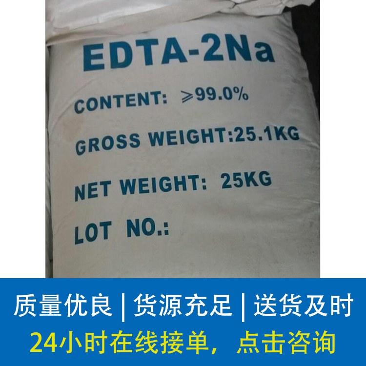 【荣盛化工】供应 EDTA二钠 工业级EDTA二钠 国标