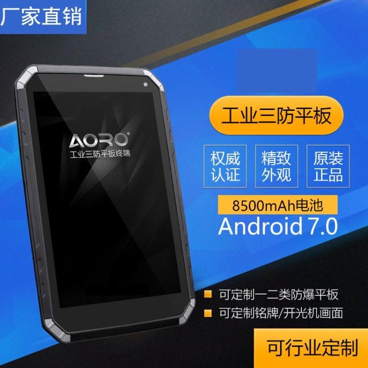 AORO/遨游 P8000 物联网RFID石油化工工业八寸防爆三防智能平板电脑
