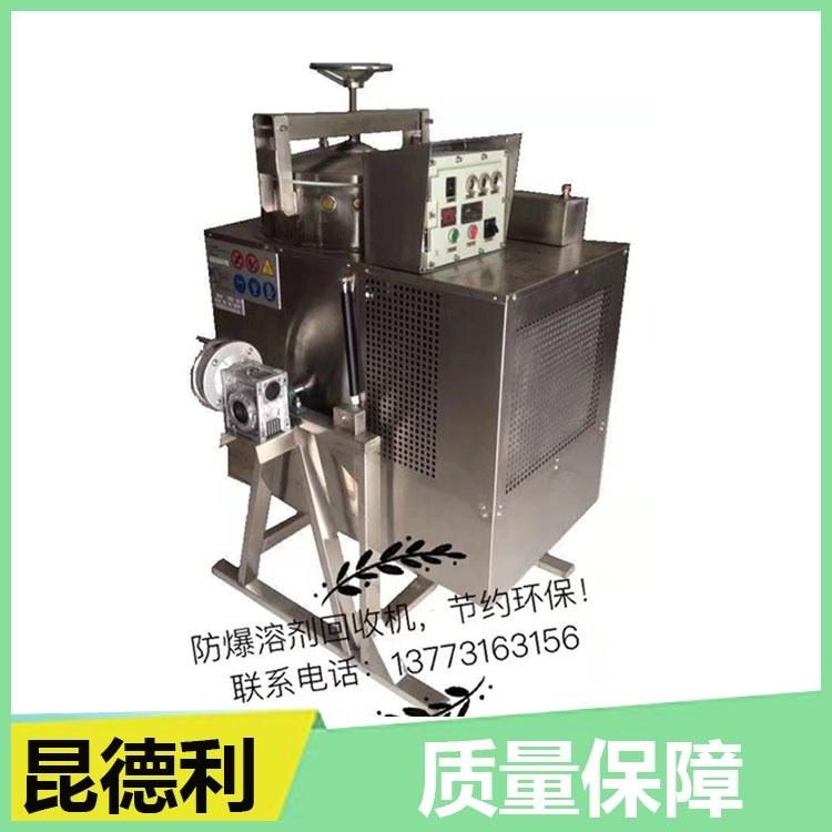 [昆德利]K60/30D防爆型溶剂回收机厂家直销实用好用质量优良-稳定专业生产厂家