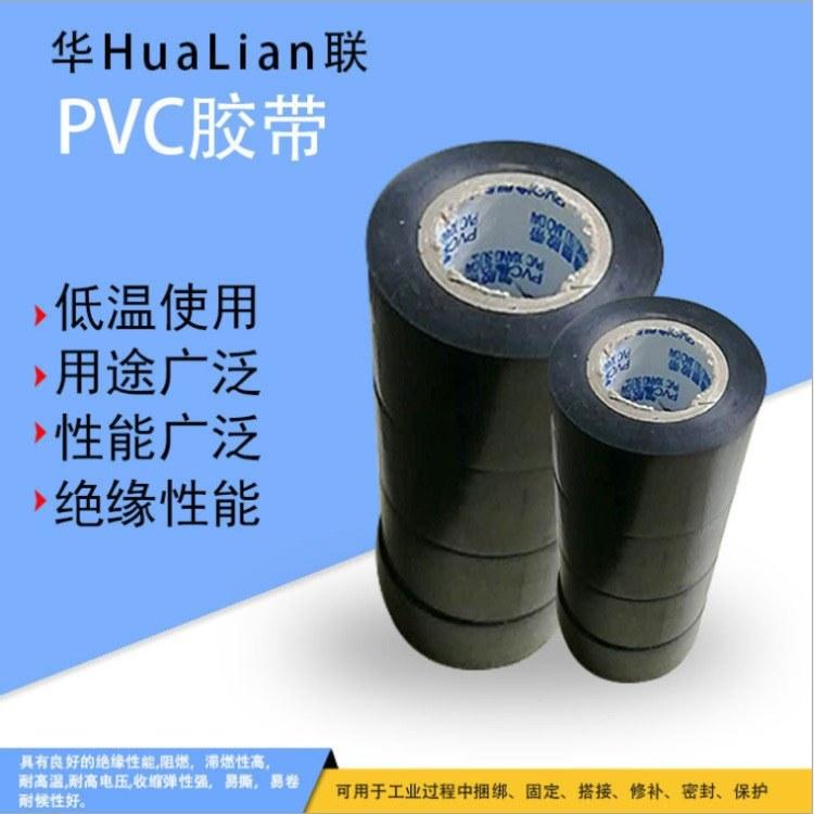南京博林美供应电工绝缘胶带 防密封高压通用型PVC绝缘胶带 放心使用