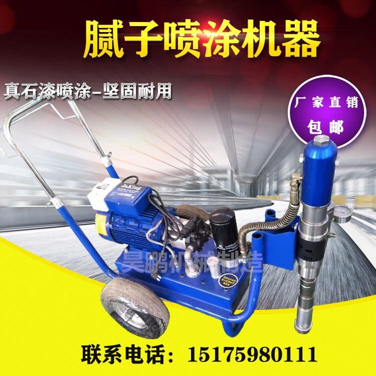 大功率真石漆腻子喷浆机效率高质量好 自动化系统