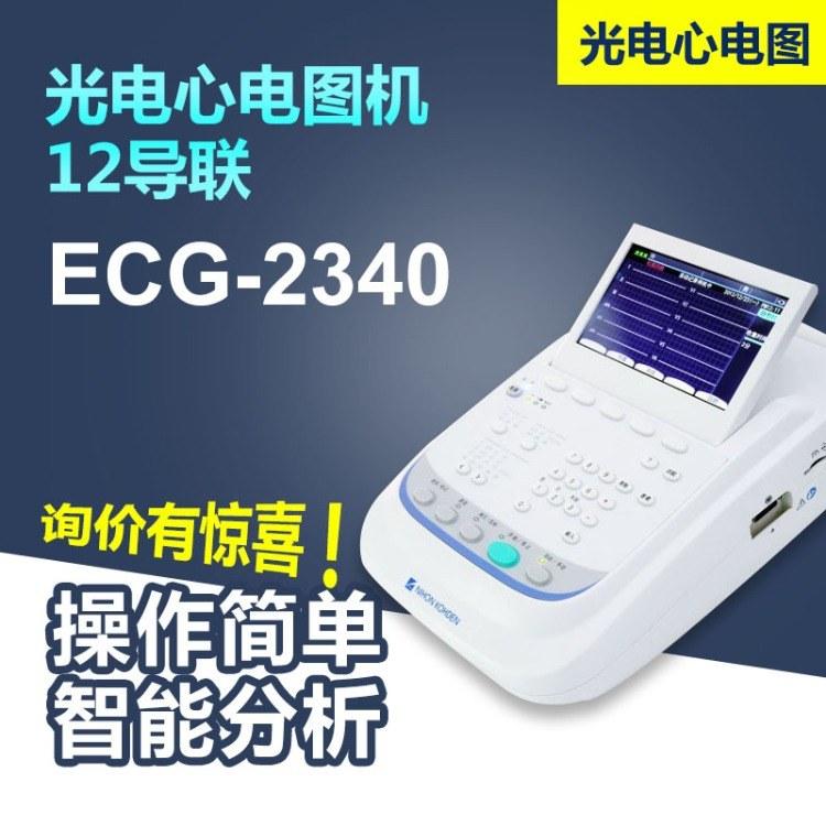 光电十二道心电图机ECG-2350体积轻巧携带方便