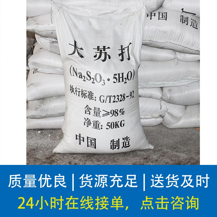 热销供应 高品质工业级大苏打 大颗粒大苏打 99%硫代硫酸钠