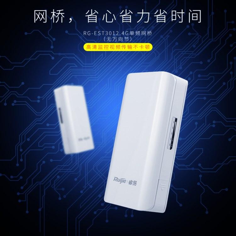 睿易监控无线网桥一对2.4G监控工程款电梯大功率室外点对点桥