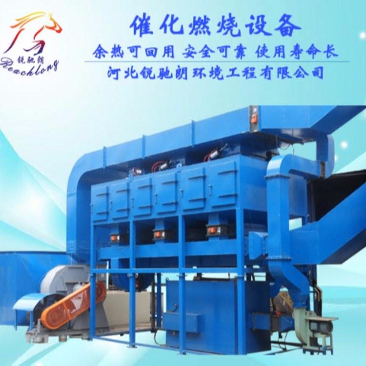 环保设备voc有机废气处理净化器 催化燃烧设备 废气处理净化 锐驰朗环保
