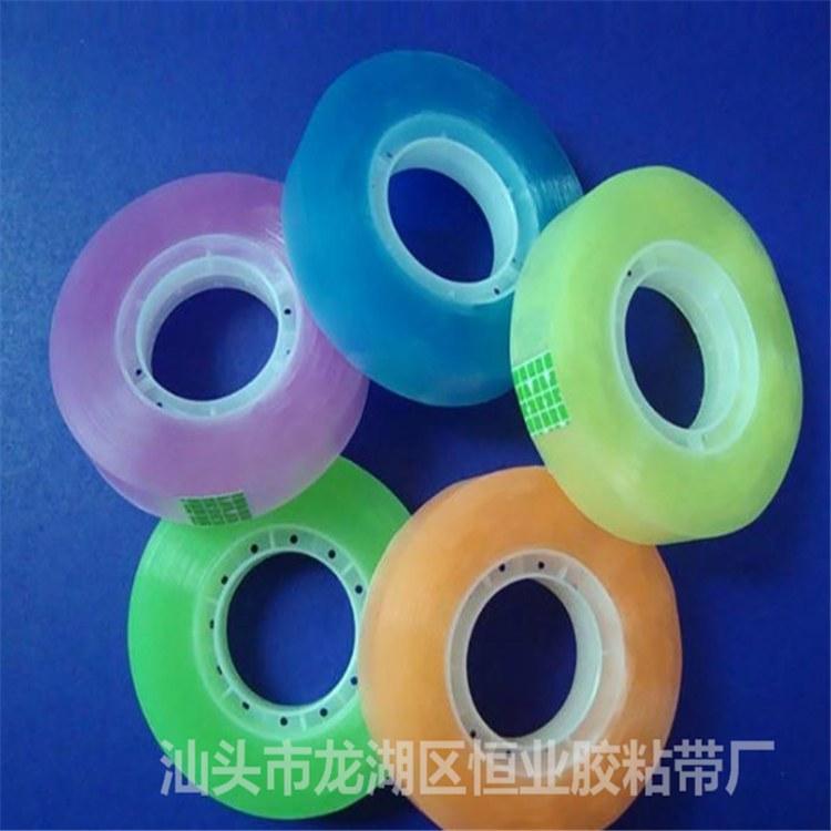 透明封箱胶带   多色可选  汕头恒业厂家直销  专业定制