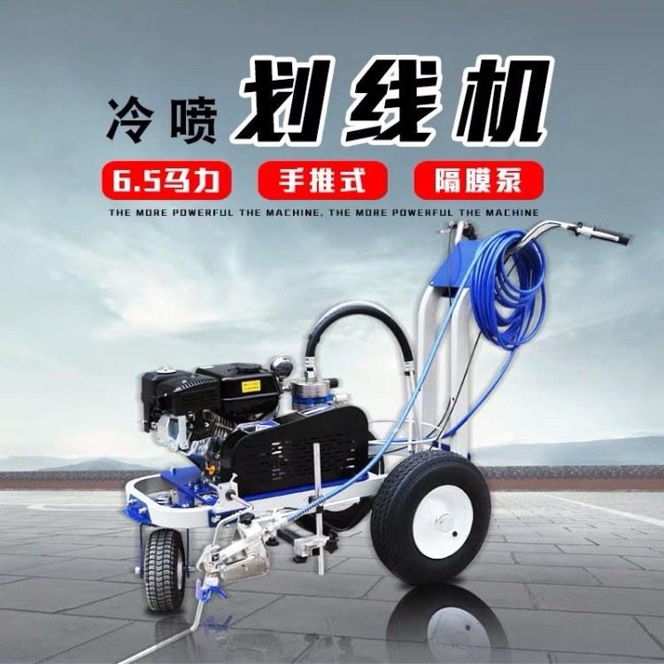远佳YJ-10停车位跑道划线机