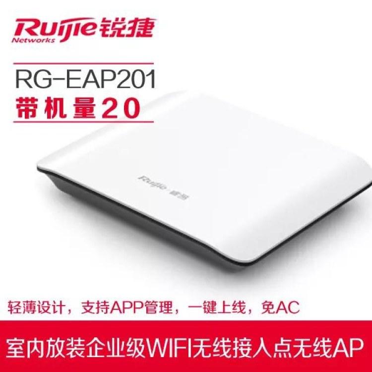 睿易无线AP单频百兆室内wifi无线路由器全屋覆盖