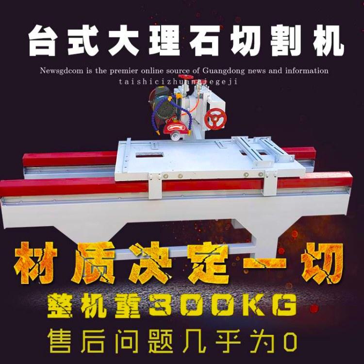 电动多功能1200型瓷砖切割机 大理石倒角切割机 石英石开槽倒角磨边切割一体机