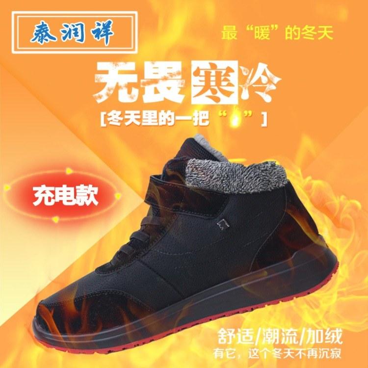 泰润祥 冬款防滑鞋 防滑鞋厂家