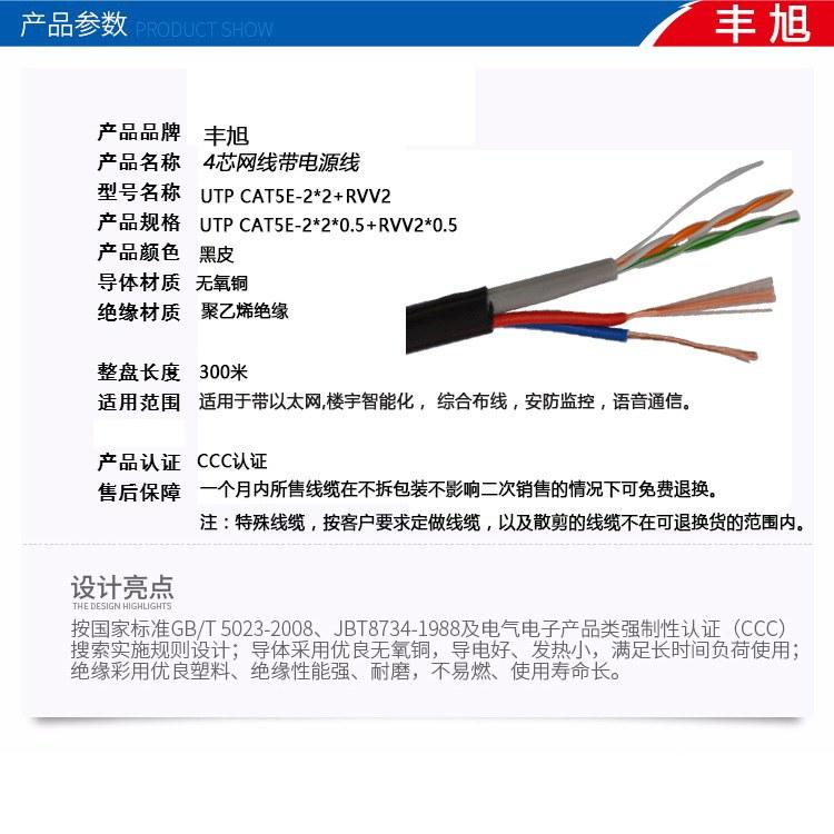国标4芯网线带2芯电源线带监控一体网络线缆 室外网线带电源品质高安全可靠